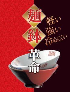 フッチーノ麺鉢