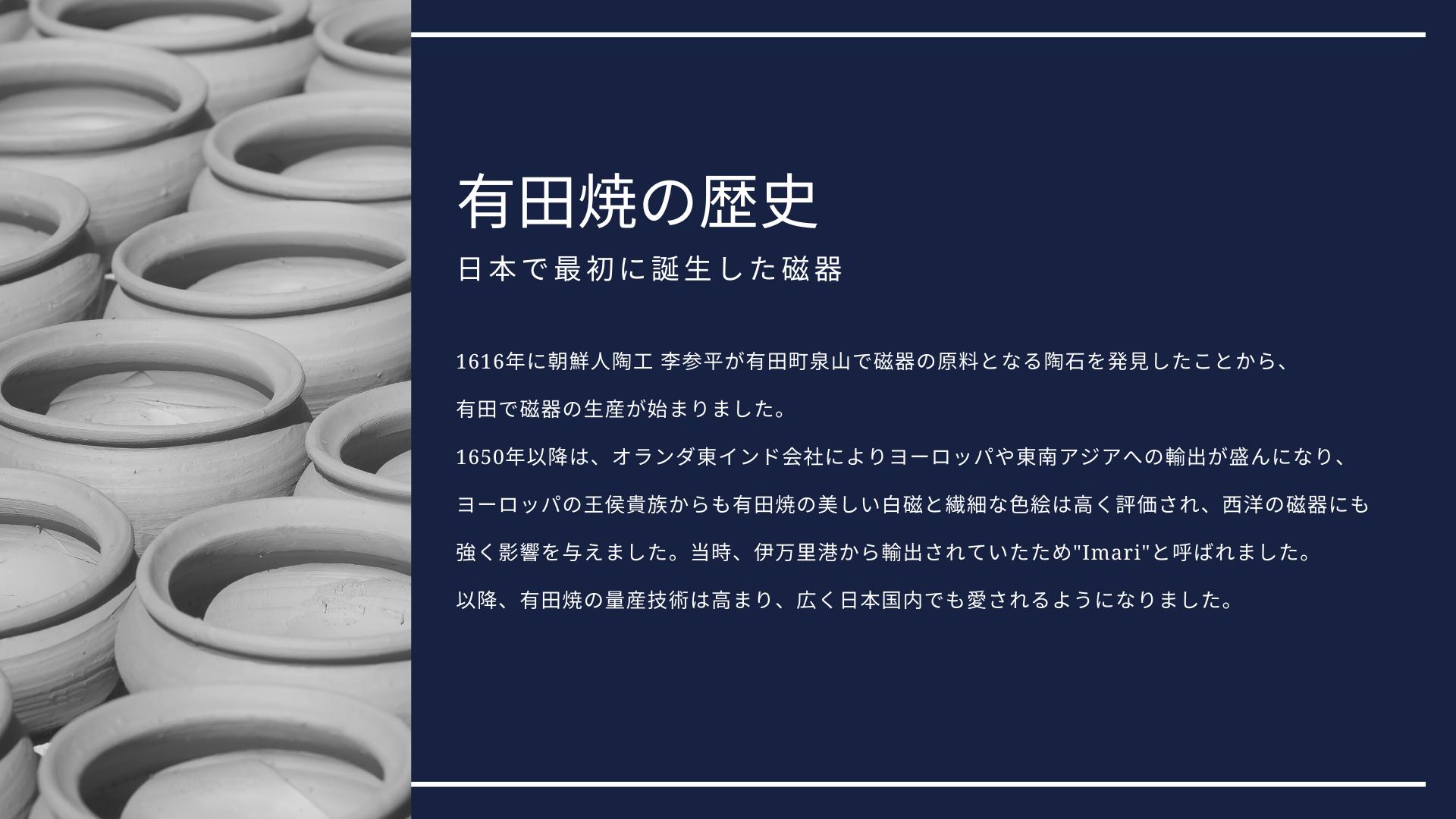 有田焼の歴史