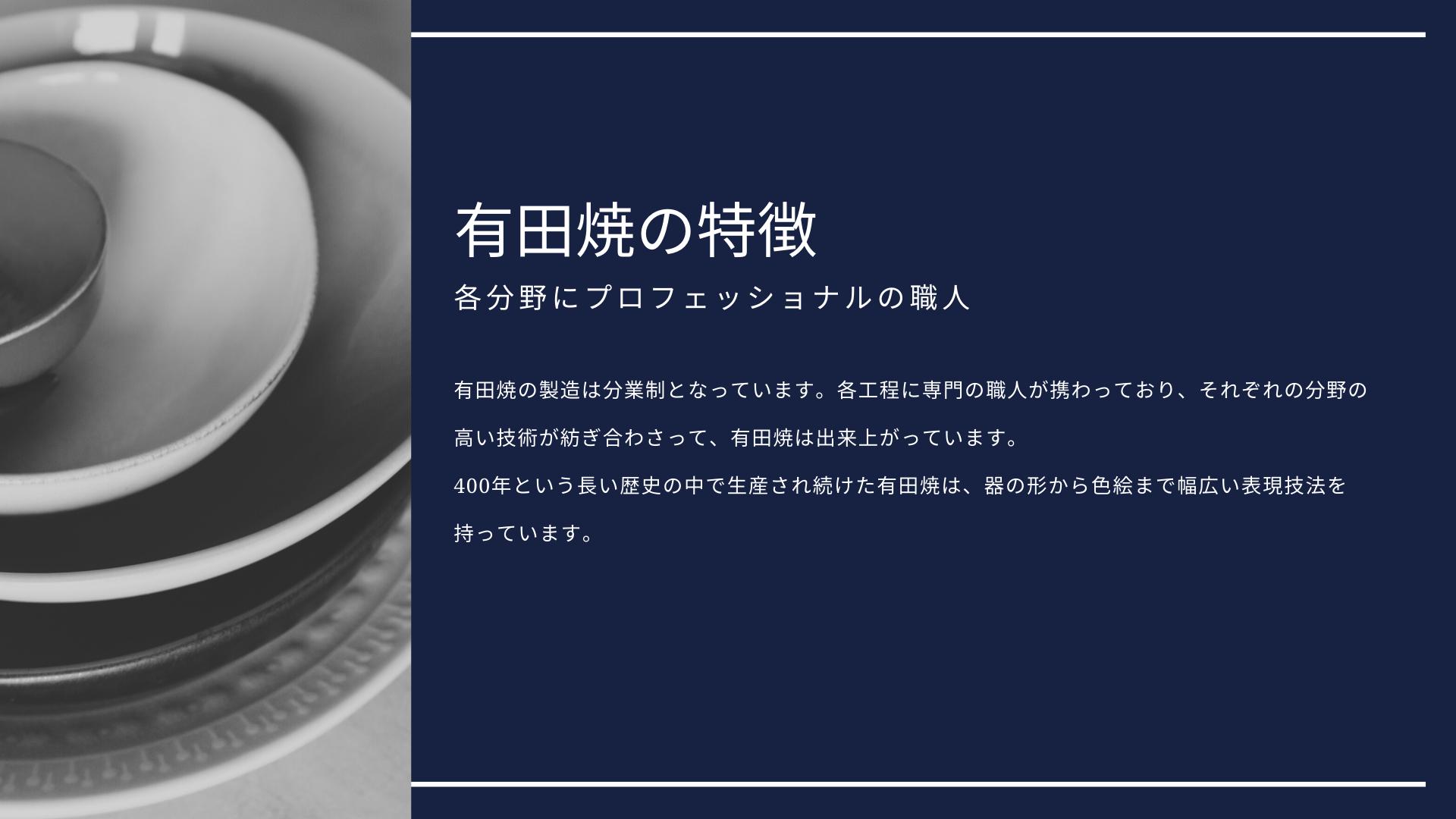 有田焼の特徴